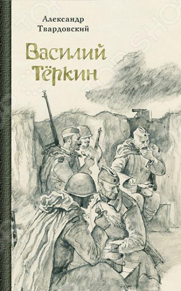 Произведения отечественных поэтов Речь 978-5-9268-1773-4 Василий Теркин