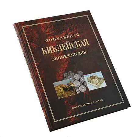 Купить Популярная Библейская энциклопедия