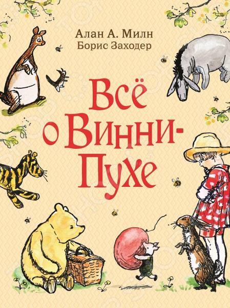 Книги Росмэн 978-5-353-08613-0