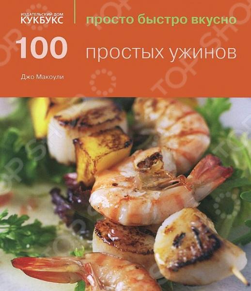 100 аппетитных блюд для быстрого ужина - от теплых салатов и овощных супов до сытных рагу и простых десертов. Благодаря прекрасным иллюстрациям и четким инструкциям готовить по этой книге будет легко и приятно любому кулинару.