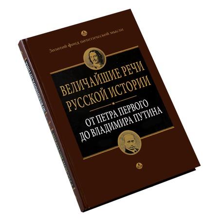 Купить Величайшие речи русской истории. от Петра Первого до Владимира Путина