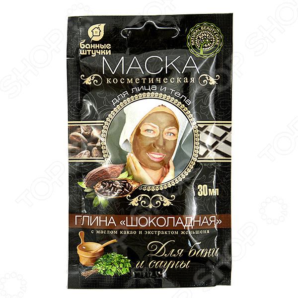 Глина косметическая Банные штучки «Шоколадная» с маслом какао и женьшенем маска для лица банные штучки питательная маска для лица банные штучки 2 шт