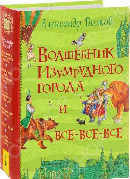 Сказки русских писателей Росмэн 978-5-353-07909-5 а волков волшебник изумрудного города isbn 978 5 17 108995 5