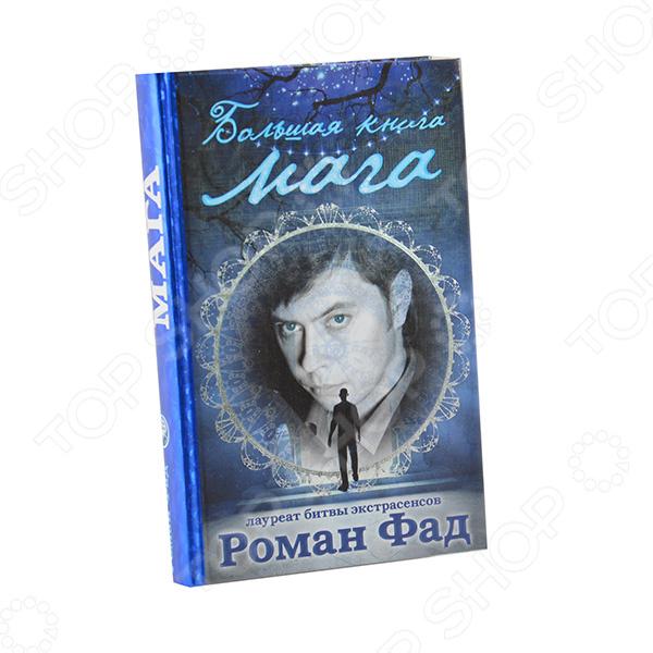 Я хочу, чтобы вы все были счастливы и довольны жизнью. И именно поэтому пишу свои книги. Поймите, все очень просто. Вселенная изобильна, в ней хватит всего и на всех не в ущерб другим. Вам не придется лгать, обманывать, воровать вы просто получите то, чего хотите. Нужно лишь уметь грамотно создавать намерение , -говорит автор этого магического бестселлера - Роман Фад. Эта книга, в которой собрано множество различных позитивных практик, - способна улучшить карму человека, приблизить его к пониманию основных законов вселенной, научить различным приемам трансформации реальности. В качестве подарка к изданию прилагается мандала Белой Кармы в центре которой мощный королевский амулет от Романа Фада.