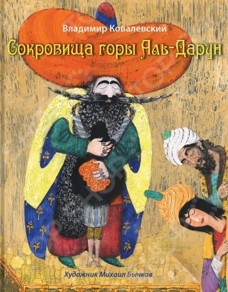 Сказки русских писателей Речь 978-5-9268-2145-8 Сокровища горы Аль-Дарун
