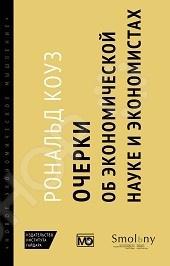 В настоящий сборник вошли избранные статьи лауреата Нобелевской премии Рональда Коуза 1910 2013 , основоположника новой институциональной экономической теории, опубликованные в 70 90-е годы ХХ века. Сборник состоит из двух частей. Первая часть, Экономическая наука , посвящена методологическим проблемам экономической теории. Автор делится своим видением того, какой должна быть экономическая наука и какую роль она должна играть в жизни общества. Во второй части, Экономисты , представлены биографические исследования Коуза об Альфреде Маршалле, а также его воспоминания о ряде выдающихся ученых-экономистов А. Плант, Д. Блэк, Д. Стиглер и пребывании в Лондонской школе экономики. Книга предназначена для широкого круга читателей, интересующихся развитием экономической мысли.