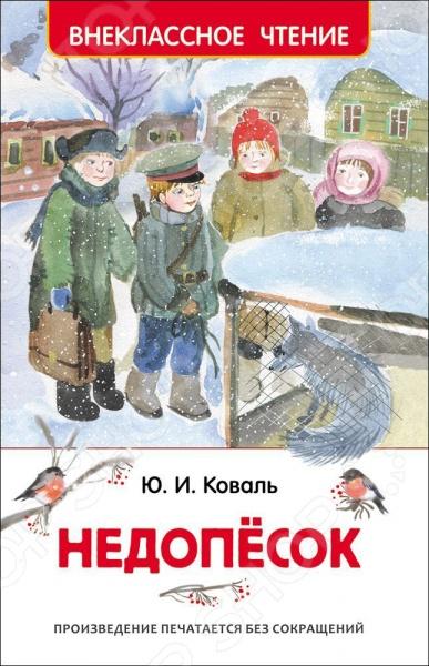 Произведения отечественных писателей Росмэн 978-5-353-07854-8 Недопесок