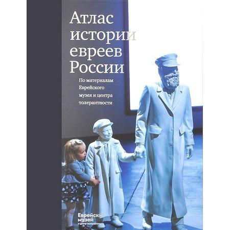 Купить Атлас истории евреев России. По материалам Еврейского музея и центра толерантности