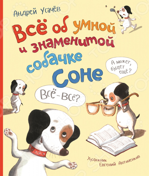 Книги Росмэн 9785353086086 cd усачев а умная собачка соня