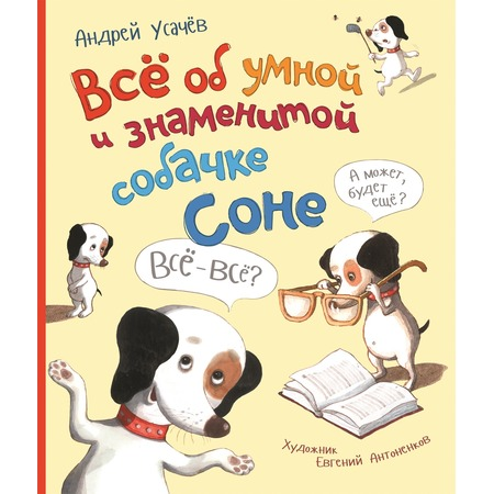 Купить Все об умной и знаменитой собачке Соне (с автографом)