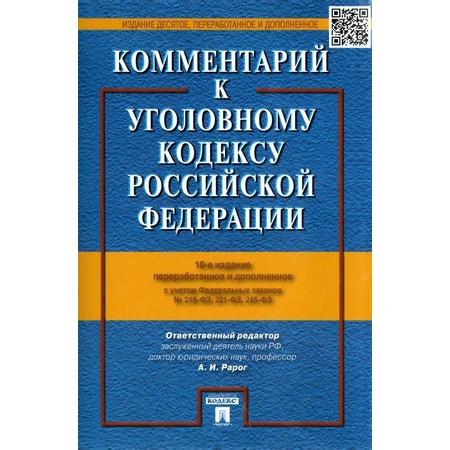 Купить Комментарий к Уголовному кодексу Российской Федерации