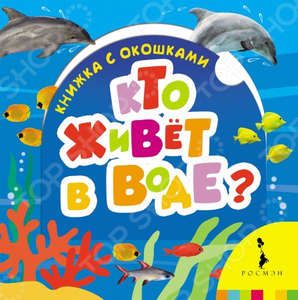 Благодаря компактной и удобной книжке с окошками ребенок сможет познакомиться с окружающим миром, укрепить навыки общения, а также развить воображение. Открывая окошко, малыш найдет ответ на вопрос Кто живет в воде