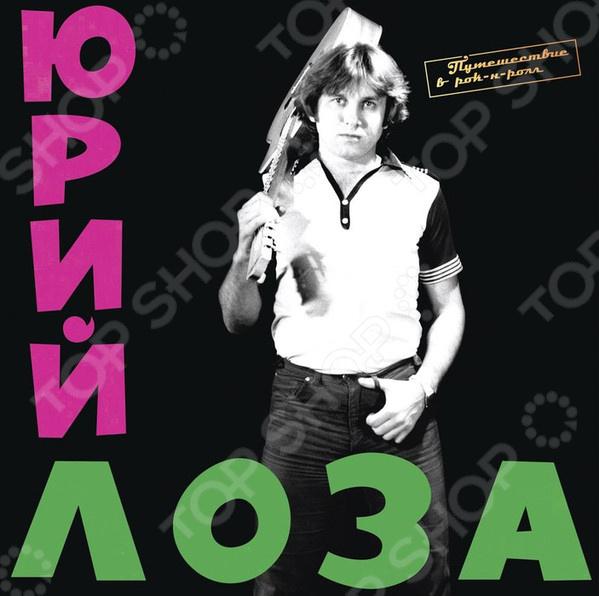 Юрий Лоза - Путешествие в Рок-н-ролл путешествие рок пришельцев фильм 1984