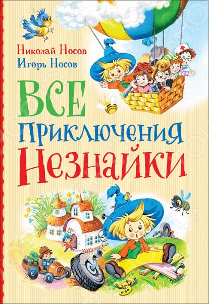 Носов Н., Носов И. Росмэн «Все приключения Незнайки»
