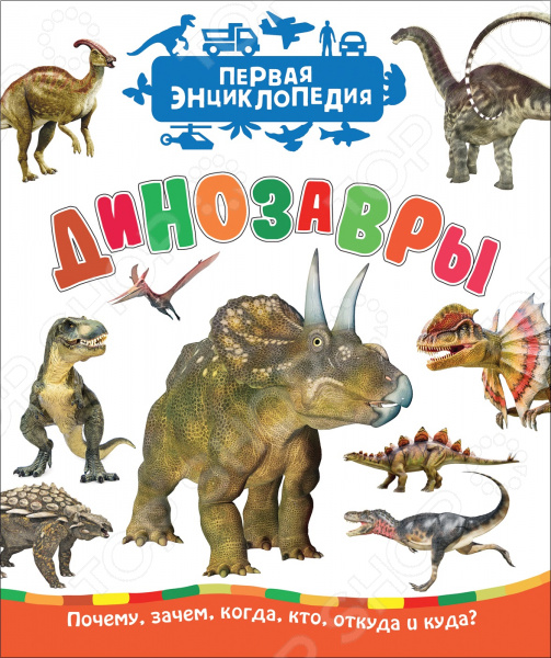 Динозавры Росмэн (Первая энциклопедия)