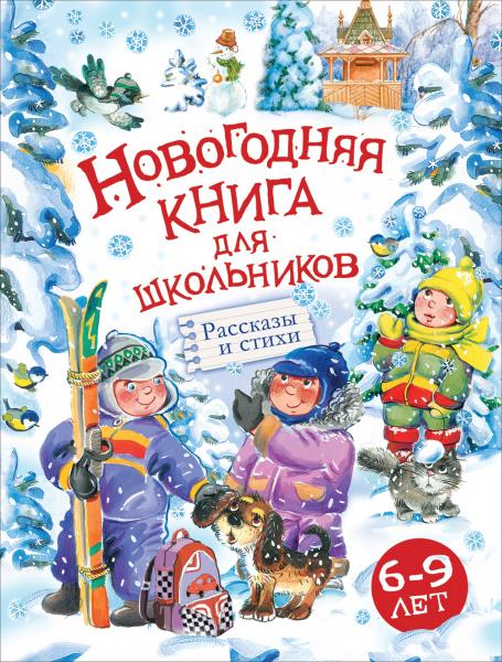 Новогодняя книга для школьников голявкин в новогодняя книга для школьников рассказы и стихи 6 9 лет