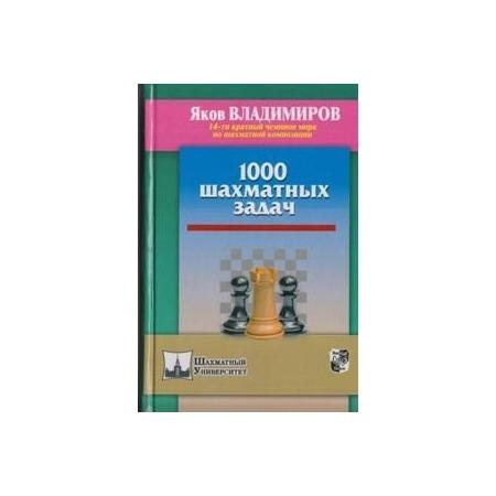 Купить 1000 шахматных задач