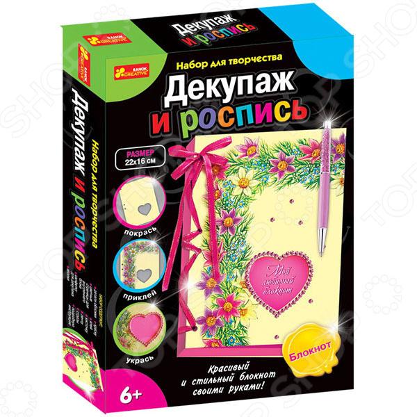 Набор для детского творчества Ранок «Блокнот» набор для детского творчества ранок фоторамочка 2 в 1 настроение и принцесса