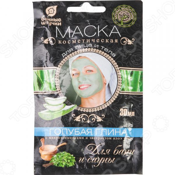 Глина голубая косметическая Банные штучки 32361 с микроэлементами и Алоэ-вера маска для лица банные штучки питательная маска для лица банные штучки 2 шт