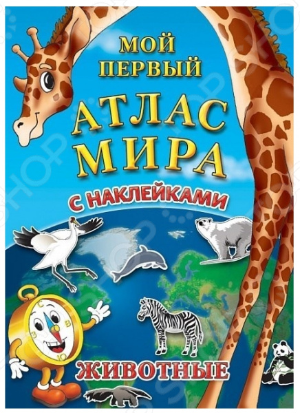 Детский атлас мира АГТ Геоцентр с наклейками «Животные» любка м детский атлас животных