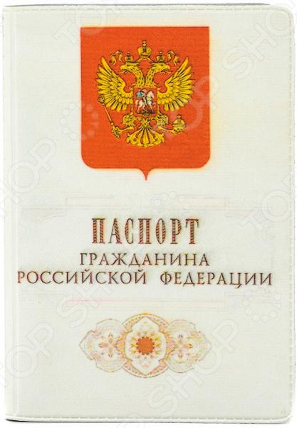 Визитница Mitya Veselkov «Гражданин РФ» визитницы porte визитница из кожи