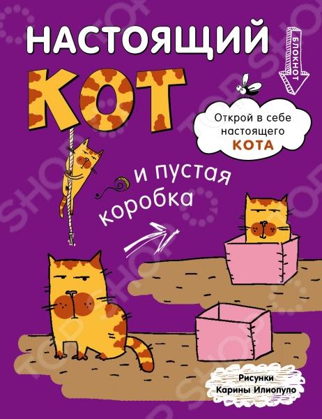 Блокноты. Тетради Эксмо 978-5-699-89846-6 Настощий кот и пустая коробка