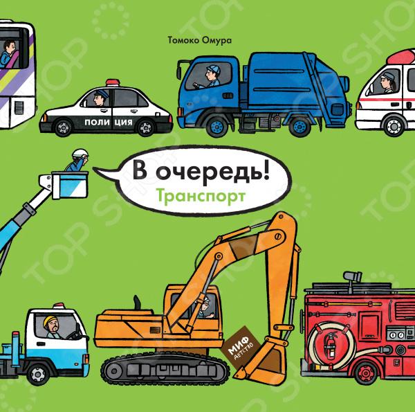 Техника. Транспорт Манн, Иванов и Фербер 978-5-00100-235-2 В очередь! Транспорт
