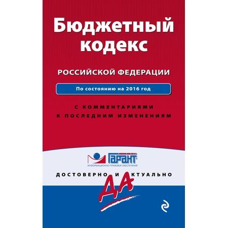 Купить Бюджетный кодекс Российской Федерации. По состоянию на 2016 год. С комментариями к последним изменениям