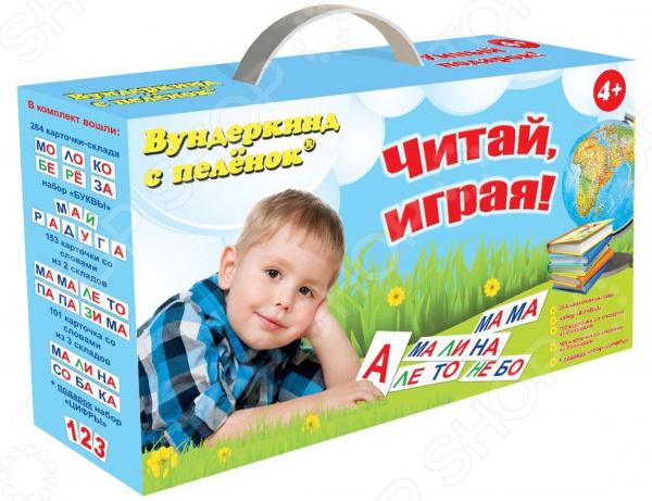 Подарочный набор обучающий Вундеркинд с пеленок «Читай, играя» вундеркинд с пеленок обучающие карточки посуда
