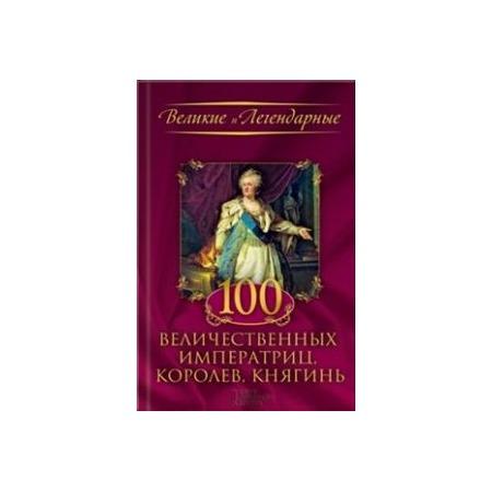 Купить 100 величественных императриц, королев, княгинь
