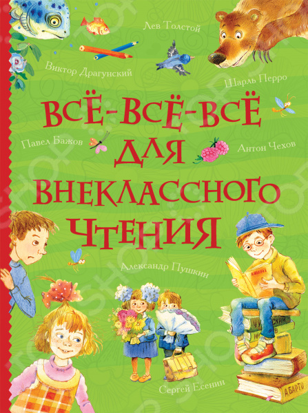 Книги Росмэн 978-5-353-08864-6