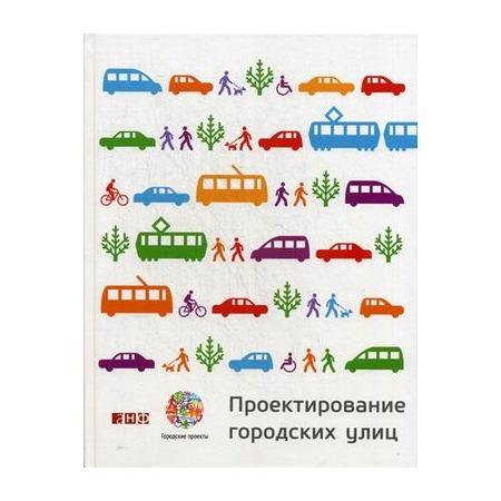 Купить Проектирование городских улиц