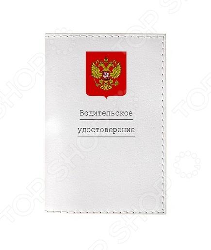 Обложка для автодокументов Mitya Veselkov «Удостоверение»
