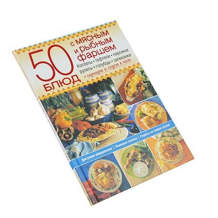 Купить 50 блюд с мясным и рыбным фаршем. Котлеты, тефтели, пирожки, рулеты, голубцы, запеканки + гарниры и соусы