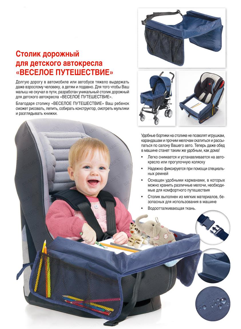 Столик для автокресла детский Bradex «Весёлое путешествие» 1