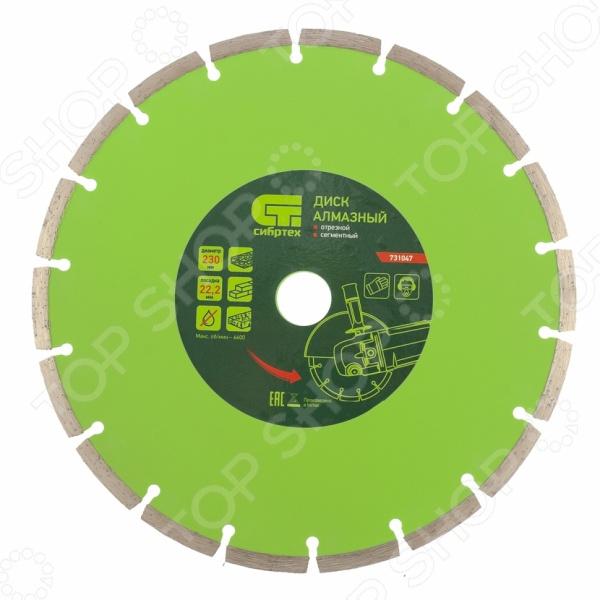 Диск отрезной алмазный СИБРТЕХ сегментный диск отрезной алмазный турбо 115х22 2mm 20006 ottom 115x22 2mm
