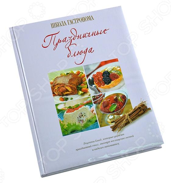 В этой книге собраны рецепты для праздника: салаты и закуски с овощами и фруктами, с сыром и курицей, изысканные супы, среди которых французский, испанский, греческий, бесподобные блюда баранины, свинины, телятины, индейки, кролика, горячее из рыбы и овощей, вкуснейшие сладкие блюда и особенные напитки. Рецепты написаны просто, подробно, понятно и снабжены пошаговыми фотографиями. Иллюстрации выразительны, продукты доступны, советы уместны.