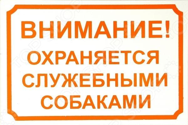 Табличка предупреждающая «Осторожно, охраняется служебными собаками» RP0015