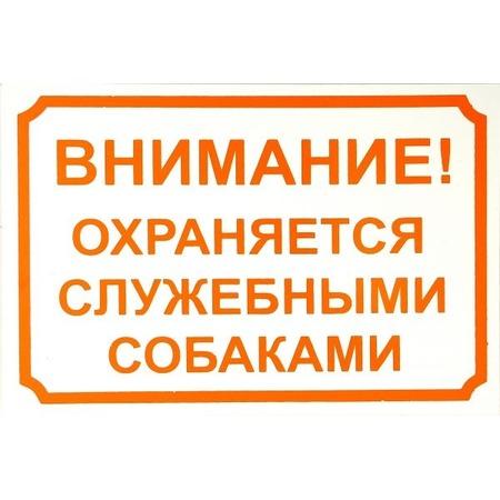 Купить Табличка предупреждающая Darell «Осторожно, охраняется служебными собаками» RP0015