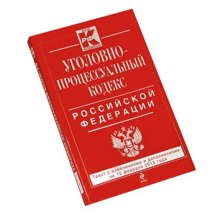 Купить Уголовно-процессуальный кодекс Российской Федерации. Текст с изменениями и дополнениями на 15 февраля 2015 г.