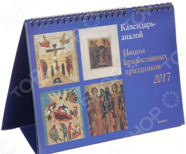 Календари с иконами помогают нам настроиться на молитву, создать атмосферу праздника, подготовиться к нему. Но когда год заканчивается, нужен новый календарь, и мы не знаем, что делать со старым, ведь иконы нельзя выбрасывать. Этот календарь по окончании года станет аналоем и набором из 18 праздничных икон для домашнего иконостаса: календарная сетка легко удаляется, а древние и редкие красивые иконы остаются на подставке-аналое. Рекомендовано к публикации Издательским советом Русской Православной Церкви.