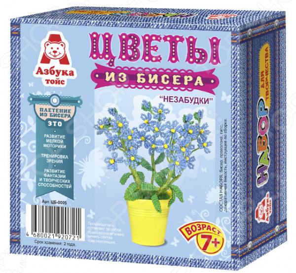 Набор для плетения из бисера Азбука тойс «Незабудки» мягкие игрушки азбука тойс ежик