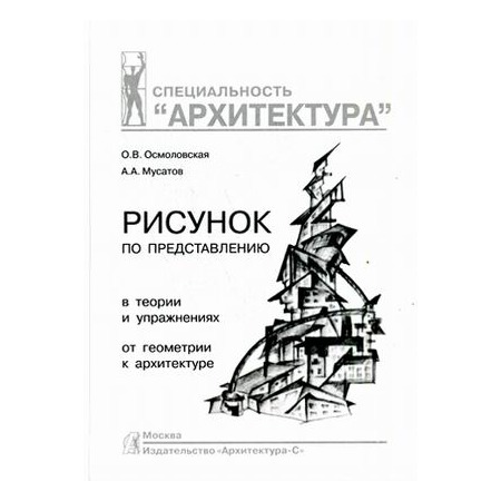 Купить Рисунок по представлению в теории и упражнениях от геометрии к архитектуре