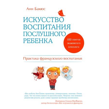 Купить Искусство воспитания послушного ребенка
