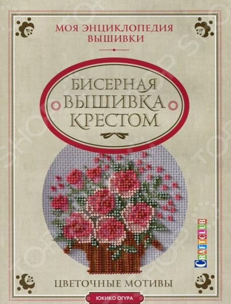 Чарующий мир волшебных цветов, вышитых бисером и крестом, от известной мастерицы-вышивальщицы Юкико Огуры! Хрупкие розы, нежные тюльпаны, трогательные анютины глазки и аккуратные веточки сирени так и просятся распуститься на вашей любимой блузке, сумочке или подушке, позволяя вам легко обновить гардероб и интерьер вашего дома. Совмещая два таких увлекательных вида вышивки и комбинируя разноцветные нити с перламутровым и матовым бисером, вы получаете необычные, уникальные творения, притягивающие взгляд и вызывающие восхищение ваших родных и близких. Тонкая, деликатная работа оказывается на удивление простой и легко выполнимой даже для начинающих рукодельниц. Скорее же доставайте шкатулку с иголками, нитками и бисером! Создайте свой сказочный сад!