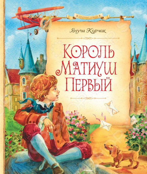 Классические зарубежные сказки Махаон 978-5-389-08453-7 Король Матиуш Первый