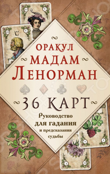 Карты для гаданий Таро «Оракул мадам Ленорман» наина куманяева классические карты марии ленорман