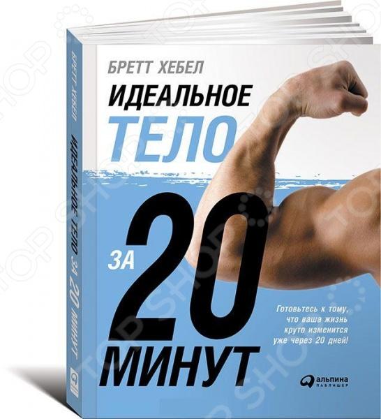 Сокращая время тренировок до 20 минут, в течение которых вы работаете на полную мощность, вы активизируете внутренние механизмы сжигания жира. И вот какая штука: этот механизм продолжает работать еще день или два. Я покажу вам, как и почему короткие каждодневные занятия помогут изменить ваше тело куда заметнее и за значительно меньший срок, чем традиционные упражнения. Бретт Хебел. О чем книга Идеальное тело за 20 минут . Книга предлагает научно обоснованный короткий путь к хорошей физической форме, причем тренировки будут отнимать у вас буквально минуты. В ней дается план суперинтенсивных 20- минутных тренировок и рецепты вкусных и полезных блюд, приготовление которых занимает не больше 20 минут. Все это гораздо эффективнее, чем мучить себя голодом или заниматься по часу на велотренажере. Конечно, вам придется как следует поработать, однако в результате вы будете потрясающе себя чувствовать и так же выглядеть. Почему книга Идеальное тело за 20 минут достойна прочтения. Автор предлагает проверенную методику: благодаря ей он похудел сам и помог прийти в форму многим звездам. В книге рассматриваются все аспекты похудение: занятия спортом, правильное питание и даже психологический настрой. Занятия не займут у вас не больше 20 минут в день, а результаты тренировок будут заметны уже через 20 дней. В книге даны не только рекомендации по правильному питанию, но и приведены рецепты полезных и вкусных блюд, на приготовление которых у вас уйдет не больше 20 минут. Бретт Хебел известный фитнес-эксперт и тренер в телешоу The Biggest Loser. Имея за плечами 15 лет опыта в индустрии фитнеса, Бретт помогал улучшать физическую форму звездам Голливуда и моделям Victoria s Secret. Часто выступает в качестве эксперта в таких изданиях, как Fitness, Self, Women s Health и Vogue.