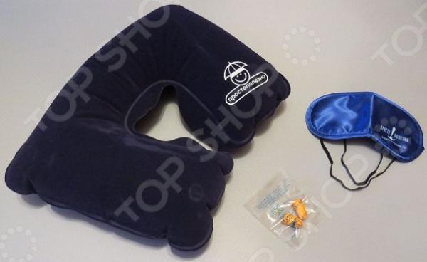 Набор: маска для сна, беруши и подушка Просто-Полезно 525