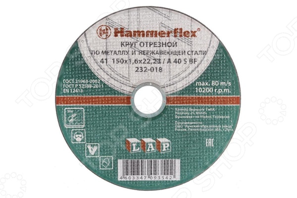 Диск отрезной по металлу Hammer Flex 232